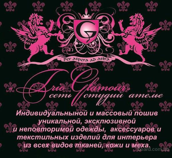 """Ателье """"TrioGlamour""""! Лучшие цены и качество в Донецке!!"""