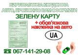 2014 - Зеленая карта (Green Card) - 2014