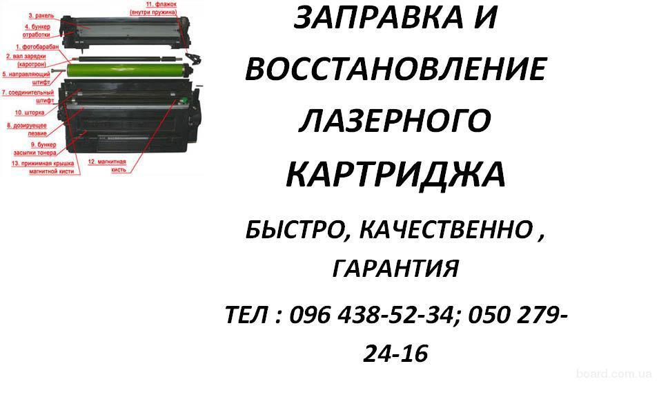 Восстановление лазерных картриджей производства HP, Canon, Samsung, Xerox, Brother. Киев