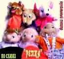 Кукольный домашний театр по русским сказкам