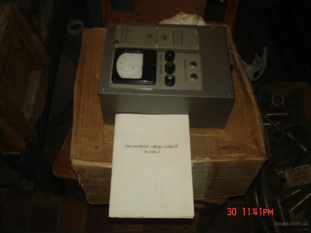 Анемометр сигнальный М95 М 2.
