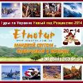Туры по Украине на Новый Год и Рождество 2014