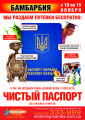МегаБамба «Чистый паспорт»! Распродажа зимних туров от Сто Дорог