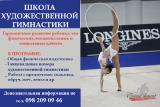 Художественная гимнастика для детей. м. Оболонь