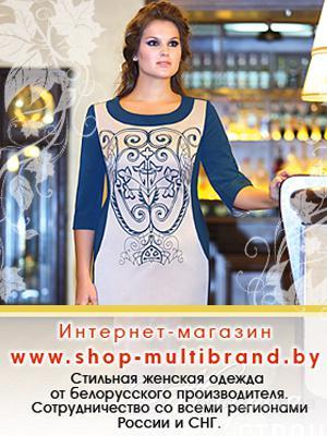 Магазин стильной женской одежды