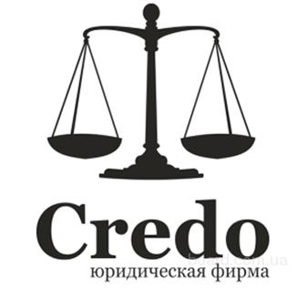 """Юридическая фирма """"Credo"""" (Харьков)"""