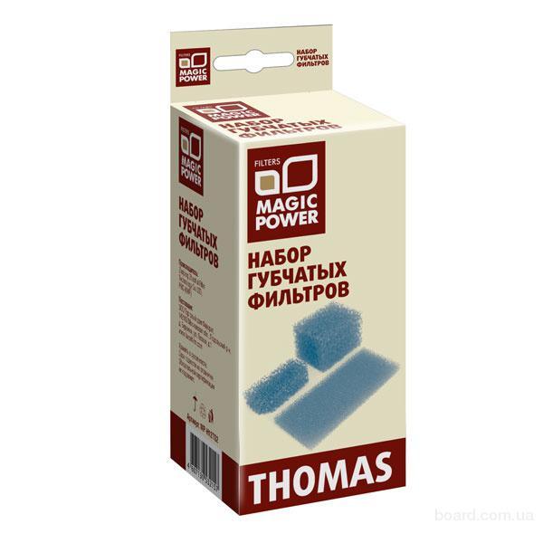 Набор губчатых фильтров для пылесосов Thomas (фильтр томас)