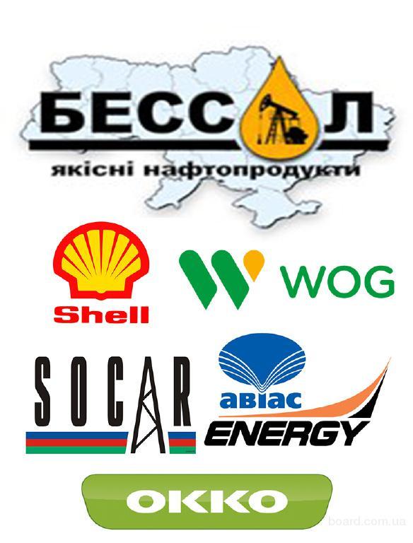 Талоны на топливо WOG, Socar, Shell, ТНК, БРСМ-нафта и др.