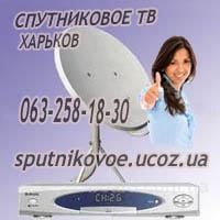 Купить спутниковую антенну (тарелку) с установкой в Харькове Продам любое спутниковое оборудование