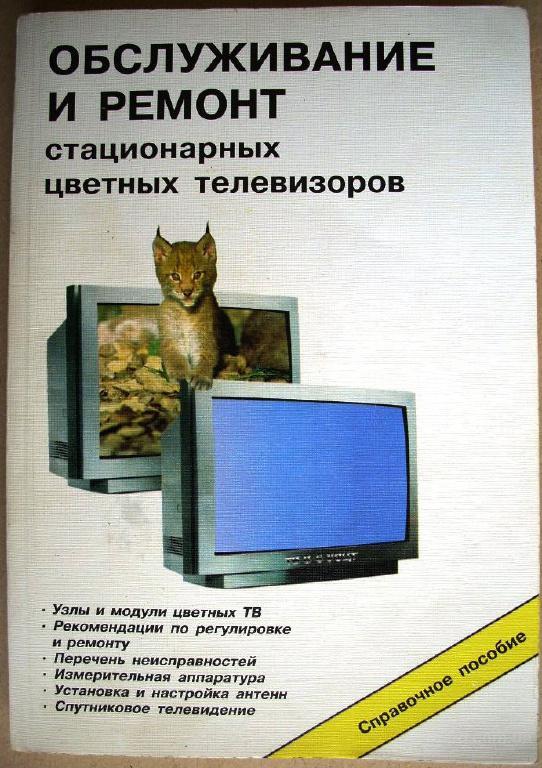 Книги, справочники по теле, радио, видео, аудио технике