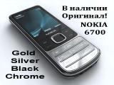 Новые!Оригинал! Nokia 6700 Classic Silver,Gold .Оплата при получении!