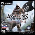 Игра Assassin's Creed 4 Black Flag на PC