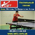 Настольный теннис 2013-2014 на Оболони в Киеве