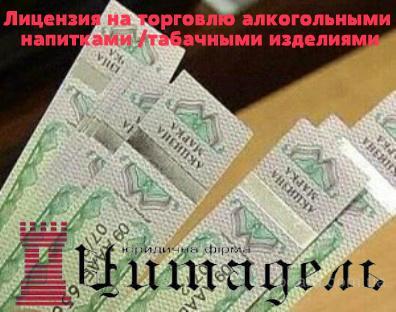 Лицензия на торговлю алкогольными напитками /табачными изделиями