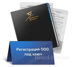 Регистрация ЧП, ООО, ФОП