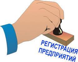 Регистрация Предпринимателей,ООО,ЧП