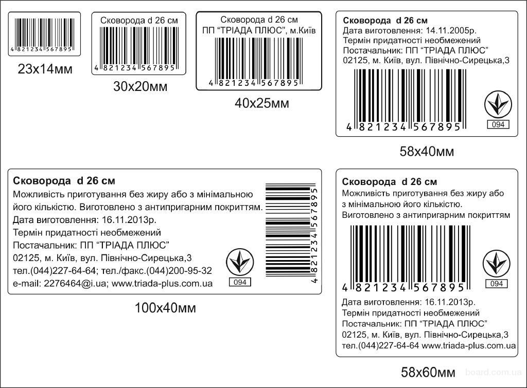 Печать самоклеющихся информационных этикеток на товар