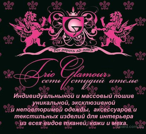 Меховое Ателье TrioGlamour:  Пошив, перекрой, утепление и реставрация меховых изделий в Донецке