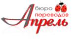 Перевод документов и текстов в бюро переводов «Апрель»