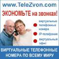 Виртуальные номера, Виртуальная АТС, качественная IP телефония