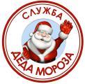 Закажи Деда Мороза и Снегурочку (c живым, волшебным кроликом) на дом, в садик, школу, офис