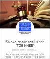 Регистрация компаний, представительств, общественных организаций.