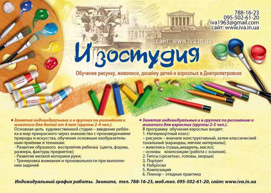 Уроки живописи и рисунка для детей и взрослых в изостудии Днепропетровска
