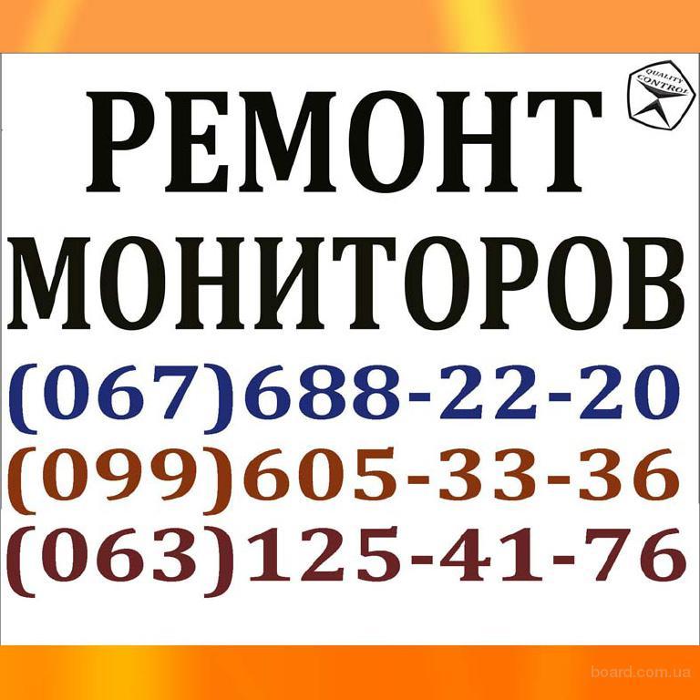 Ремонт мониторов Святошино, Борщаговка, Академгородок ......