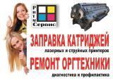 Заправка картриджей в Одессе. Ремонт и обслуживание оргтехники.