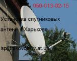 Антенны спутниковые, Продажа, настройка установка спутниковых антенн в Харькове и обл.