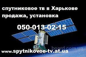 Антенный мастер - установщик спутниковых телеантенн быстро и качественно установит комплект спутникового оборудования спутниковую антенну в Харькове