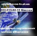 Антенный мастер быстро и качественно установит комплект спутникового оборудования в Харькове и обл.