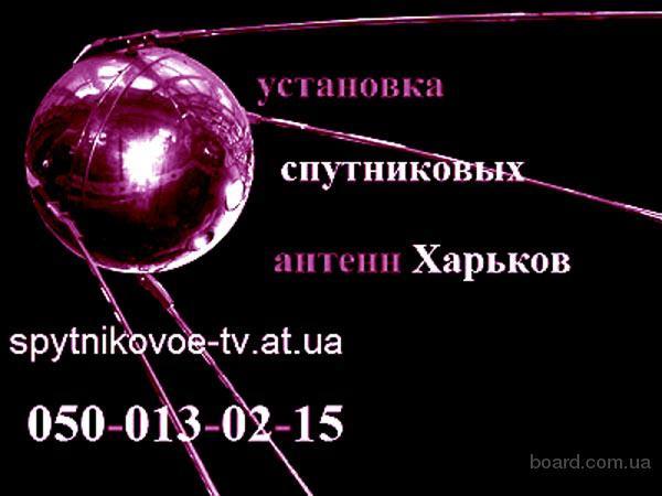 Продам спутниковое оборудование оптом и в розницу. Установка спутниковой антенны в Харькове