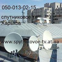 Антенный мастер сделает установку, подключение, настройку оборудования для спутниковых телеантенн и ремонт спутниковых антенн по Харькову и обл.