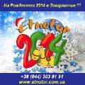 Туры на Закарпатье Рождество 2014 на Закарпатье