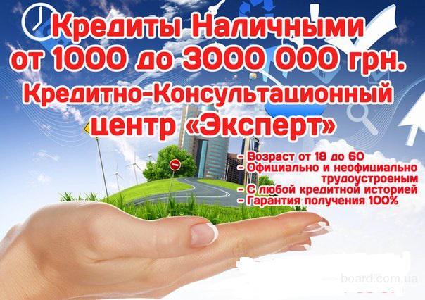Кредитно-Консультационный центр Эксперт