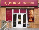 Адвокат в г.Бердянске. Профессиональная юридическая помощь в любых отраслях права.