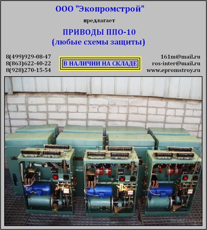 Продам приводы ППО-10 (ППВ-10)