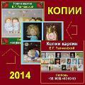 Гапчинская 2014 Копии картин Заказать купить Киев