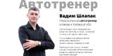 Уроки вождения - частный автоинструктор. Киев