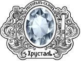 Ресторан русско-дворянской кухни Хрусталь