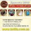 Радиолифтинг и кавитация Киев Нивки, Святошино