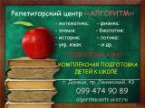 Репетитор по математике и физике, подготовка к ЗНО. Репетиторский центр Алгоритм