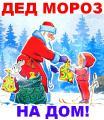 Дед Мороз на дом. Днепропетровск.