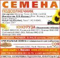 Посевной материал сои monsanta(usa)