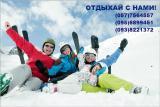 Тур в Буковель из Харькова на 9 Дней!