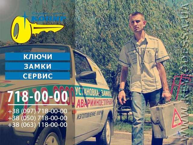 Аварийное открывание дверей Одесса