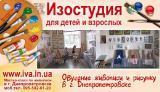 Подготовка в художественные ВУЗы по рисунку и живописи в Днепропетровске.