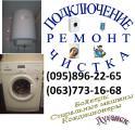 Бойлер, стиральная машина-автомат: почистить, отремонтировать, подключить