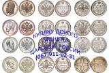 Куплю монеты, дорого, старинные, царские
